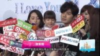 优酷全娱乐 2014 3月 高富帅变屌丝 贺军翔力博再出线 140313
