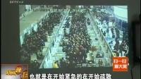 """有人大吼""""地震""""数千人冲出大厅 140313 新闻现场"""