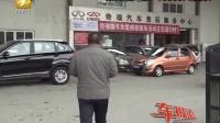奇瑞威麟V5备用钥匙只能开车门无法启动车子——浙江车网—车报道