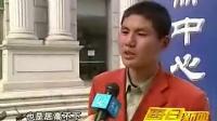 """视频: 【奇怪】小伙欲注册娱乐城名为""""艳照门"""""""