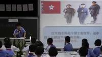 小学五年级品德与社会优质课展示《祖国的钢铁长城》粤教版_郭老师