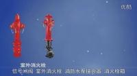 百安消防科技有限公司宣传片