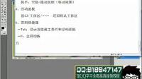 pscs3教程视频全集李涛ps基础教程下载