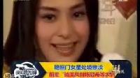 阿娇等香港女星处境惨淡