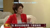 面对关键人物 2014-03-16 落后于大陆!台湾金融业打亚洲