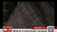 视频: 【直播长春】如此办证 太坑人