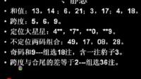 视频: [双彩网]排列3本周预测105110