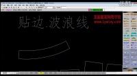 服装打版教程 服装制版教程 服装纸样打版教程 服装CAD教程 第20节.贴边.波浪线