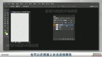[PS]PS教程 PS零基础  PS免费试学  Photoshop视频教程