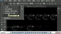 [PS]photoshop基础教程全集 PS入门教程 PS抠图 PS合成 PS蒙版