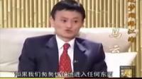 绝版视频:10年前马云推销惨遭拒绝