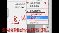 PS入门基础教程Lab 灰度 位图 色彩空间