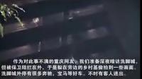 视频: 历史遗址变娱乐城 门外奔驰宝马林立