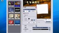 绘声绘影11简体中文版视频教学 影片向导操作实例