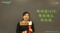 韩语自学入门 02课 向他人表示祝贺 怎么用韩文说?