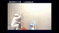 墙面处理13步聚-6石膏板接缝处理