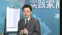林伟贤老师决策力:知识改变自我实践成就未来 01