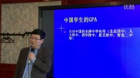 耶鲁大学教授:美国名校如何看待中国学生的GPA