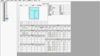 豪典门窗软件WinCAD3月15日教学视屏第二部分加工单及报价操作