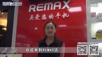百脑汇徐汇店3D13REMAX专业数码配件