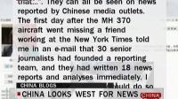 中国媒体在马航客机新闻战中为何失败 - 徐静波