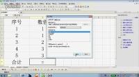 wps表格统计求和教程_标清