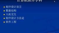 软件工程基础 陈天洲