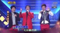 20140104 明日之星 SUPER STAR《藝人交流賽》-陳百潭 ∕ 愛拼才會贏