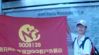 视频: 南充人在深圳QQ群:9008139