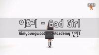 浅浅精选韩国辣妹热舞诱惑 Bad Girls 《Full HD》