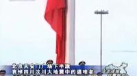 国务院发布公告决定5月19日至21日为全国哀悼日