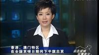 香港澳门特区在全国哀悼日期间下半旗志哀 [20080519]