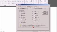 cad2009视频教程15-6