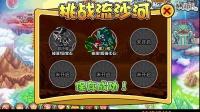 视频: 造梦西游3炫游小夏流沙河任务领炎马精灵QQ4545426