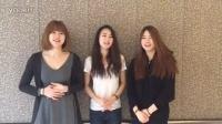 韩国UNIS组合祝各位天天开心