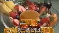 电视冠军王 快乐夏天冰淇淋布丁蛋糕师傅冠军赛