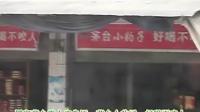 【拍客】国宴茅台雷人乡村广告语