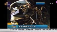 湖南麻阳:农用车翻车致7死21伤[早安山东]