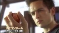 真人版【龙珠】 片段