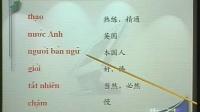 【初级实用越南语教程】第8课