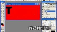 [PS]photoshop字体制作第三课