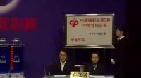 福彩3D第2014065期开奖 开奖号码208