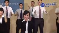 视频: 新华保险官网|新华保险怎么样|晨会|腾逸教练