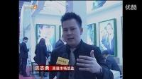 2013广州金融投资理财博览会南方电视台专访_超清