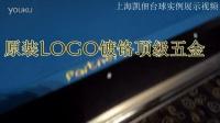 尊爵六代黑色(视频)上海凯佃台球实物展示