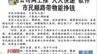 """新华网:快递公司网上推""""人人快递""""软件  市民顺路带物能挣钱[北京您早]"""