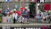 视频: 打渔晒网20140324期