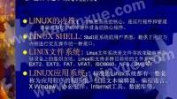 LINUX操作系统 视频教程 浙江大学MP4