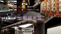 视频: 大岗阳光城市广场天汇百汇招商