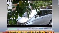 """视频: 南方电视台:游戏厅输钱 四青年暴力""""翻本"""" 天天网事 140327"""